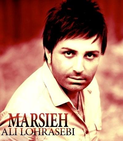 Ali Lohrasbi - Marsieh
