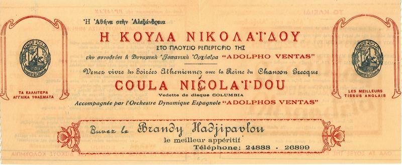 1950 Adolf Ventas a Grècia